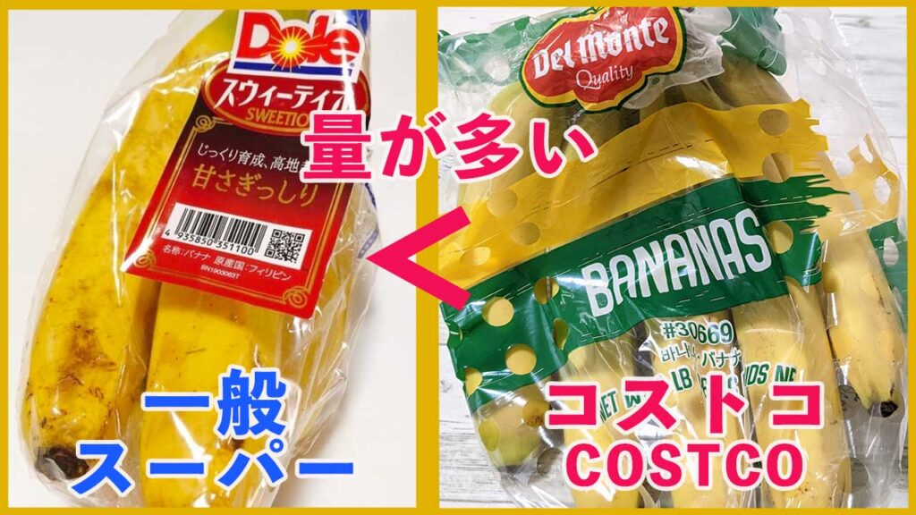 コストコバナナ比較