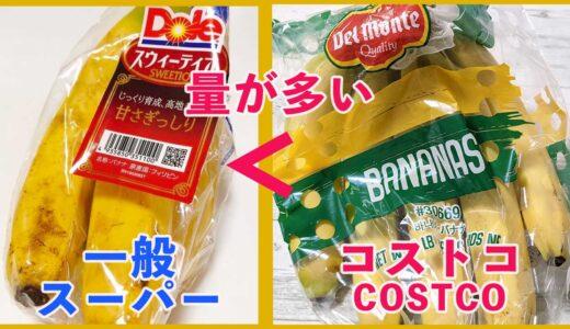 コストコのバナナはコスパ最高!価格、選び方、保存方法、アレンジレシピまで