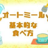 オートミールの基本的な食べ方