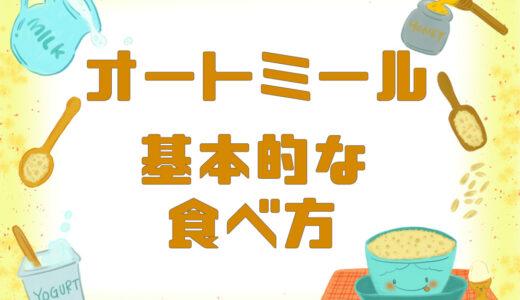 【保存版】オートミールの美味しい食べ方!簡単レシピ付き・料理のアレンジ方法