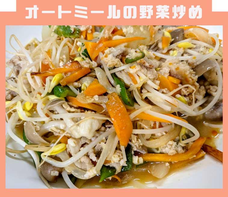 オートミールの野菜炒め