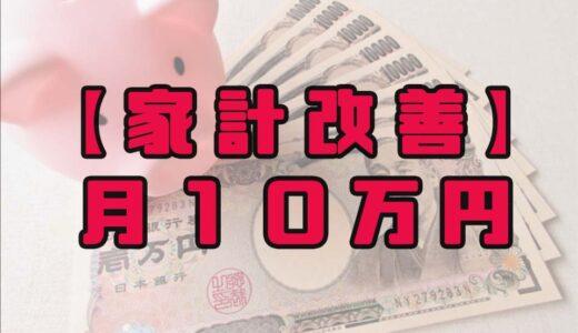 【実録】月に10万円、家計を改善した「10個」の方法を紹介!