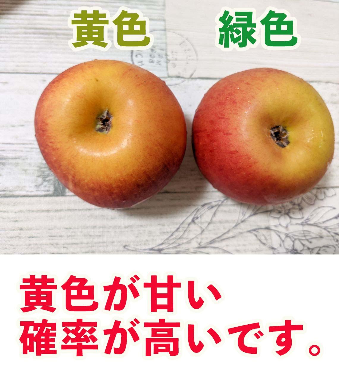 りんごの見分け方
