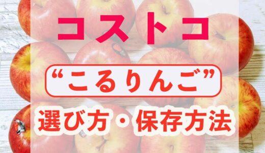 2021年!コストコの「こるりんご(KORU)」は糖度が高い!選び方、保存方法も解説
