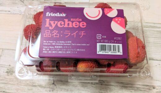 """希少果物!コストコの""""生""""ライチ!食べ方・保存方法を紹介。冷凍もできるよ。"""