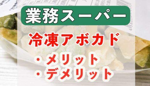 """業務スーパー「冷凍アボカド」メリット""""5つ""""とデメリット""""3つ""""!活用方法まで解説"""
