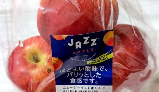 ニュージーランド「JAZZりんご」は皮ごと食べられる甘酸っぱいりんご。糖度も高いよ。