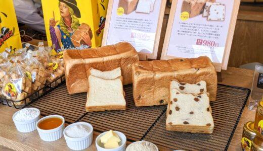 (小牧市)高級食パン「モチのロン」が7月22日グランドオープン!