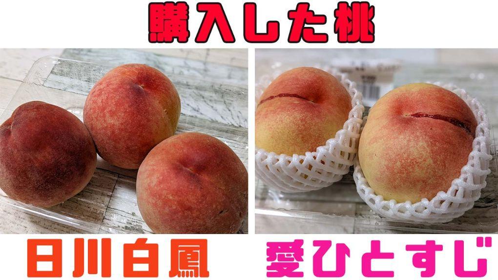 購入した桃