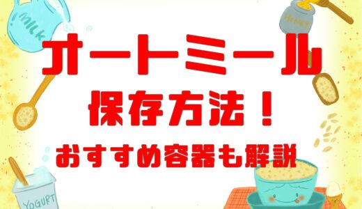 【解説】オートミールの保存方法と賞味期限!冷蔵・冷凍もOK!100均オススメ容器も