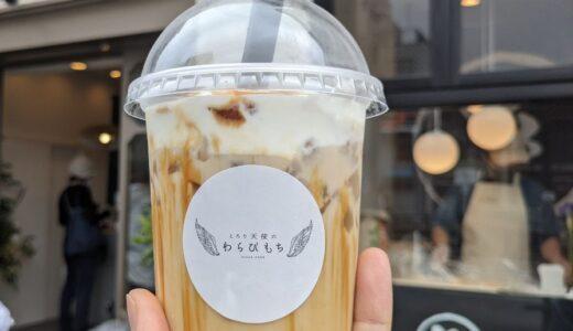 (覚王山)とろり天使のわらびもち覚王山店がオープン。とろけるわらび餅が絶品!
