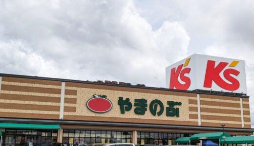 「スーパーやまのぶ」の生鮮食品は鮮度抜群!スーパーマニアのおすすめ店