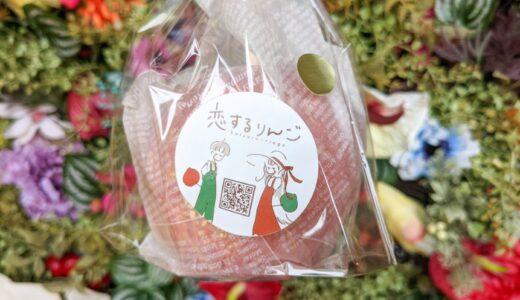 (安城)りんご飴専門店「恋するりんご」がオープン!駐車場4台あり。