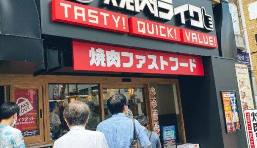 大須【焼肉ライク】で一人焼肉を堪能!注文方法、混み具合、営業時間を解説