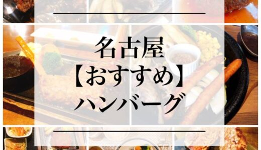 【名古屋】美味しいハンバーグ店「8選」