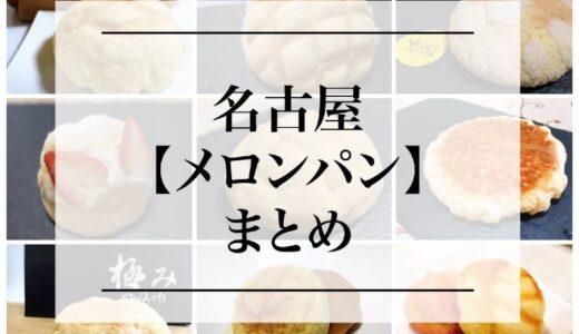 名古屋で美味しいメロンパンが買えるお店『14選』