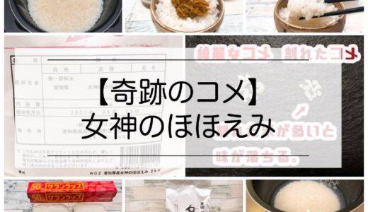 コメ【女神のほほえみ】大粒で粘りが強いお米!保存方法、炊き方なども解説