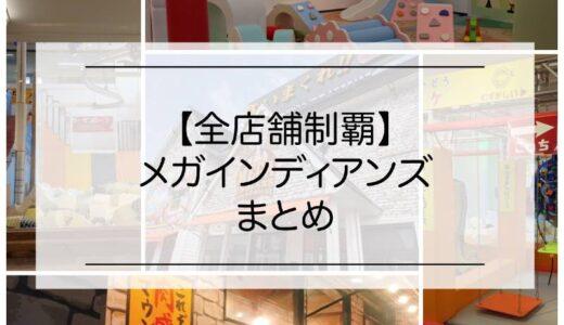 【全店舗制覇】メガインディアンズ!子供が喜ぶステーキハウス!