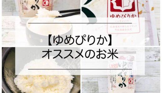"""""""ゆめぴりか""""は美味しいお米!特徴、値段、保存、炊き方などを解説!"""