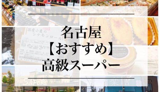 名古屋の高級スーパーまとめ『3選』