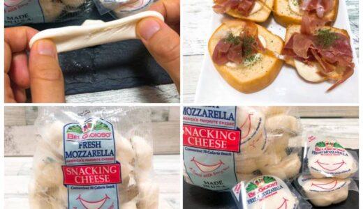 コストコ 【モッツァレラチーズ】は小分けタイプで便利!活用方法、アレンジレシピも