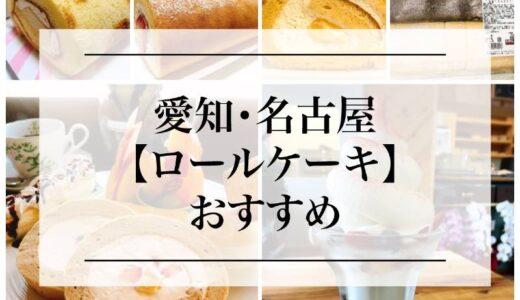 名古屋・愛知県のロールケーキの美味しいお店『6選』