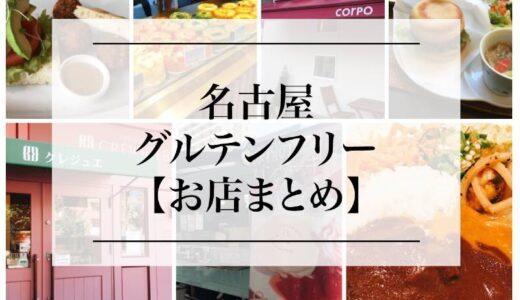 【名古屋】グルテンフリーの料理が食べられるお店『7選』!