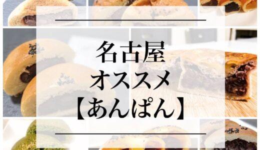 名古屋の美味しいあんぱんのお店「15選」