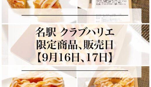 【名駅】クラブハリエの限定スイーツ『ボストック』は9月16日、17日限定商品!