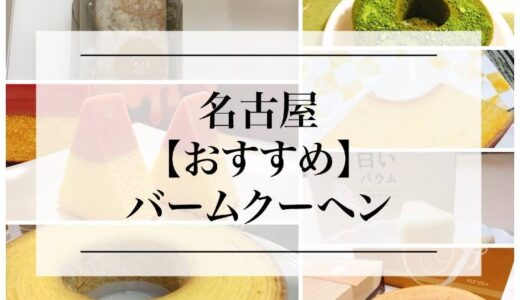 【名古屋】おすすめのバームクーヘン『3選』+ おすすめ通販『2選』