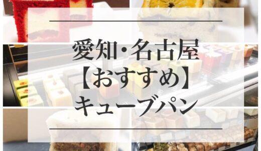 名古屋・愛知のキューブパンまとめ「3選」!