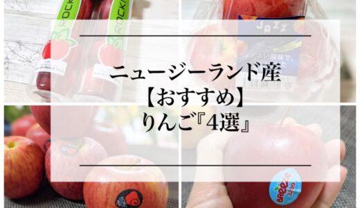 NZニュージーランド産りんご!おすすめ「4選」