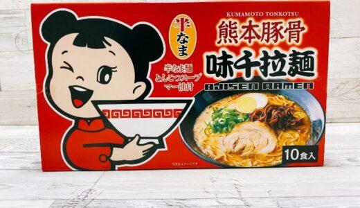 コストコ【味千拉麺】は熊本のソウルフード!激うま豚骨ラーメン