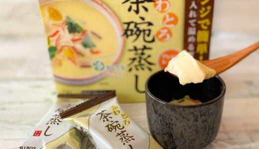 コストコ 【茶碗蒸し】が1食50円の破格の安さ!失敗しない作り方、アレンジレシピも解説