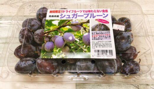 コストコ『シュガープルーン』は食べ頃がポイント!追熟方法、保存方法、食べ方を解説