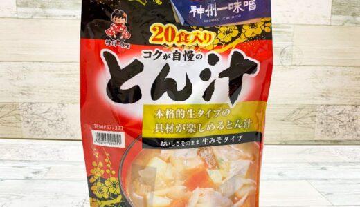 コストコ 【豚汁】は人気商品!お湯を入れるだけで美味しい豚汁が食べられる!
