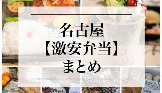 名古屋の激安弁当まとめ『3選』!200〜400円でボリュームもあり!