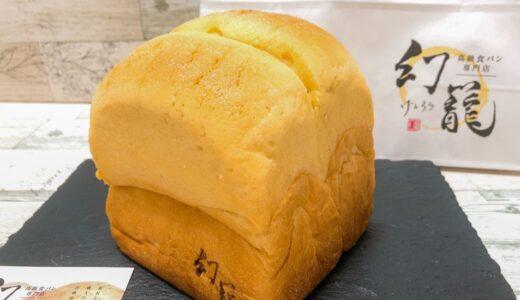 (東区)幻籠(げんろう)の生メロン食パンが激うま!高級食パン専門店がオープン!