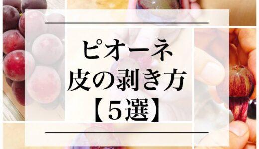 【保存版】ピオーネの皮は食べれる?皮の剥き方「5種類」!果物のプロが解説!