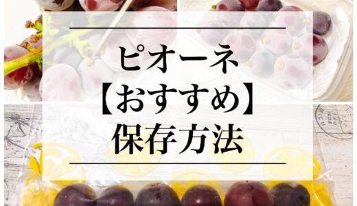 【保存版】ピオーネの保存方法!果物のプロが冷蔵・冷凍保存を解説!