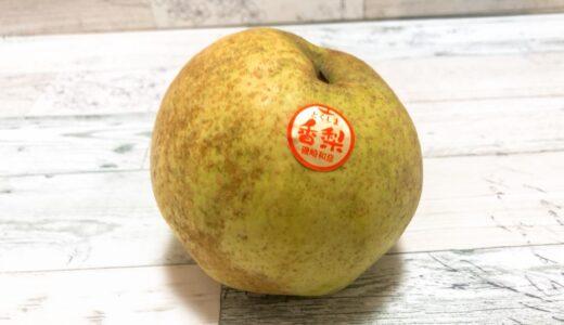 梨『かおり』は爽やかな香りが特徴!珍しい品種で希少性が高い