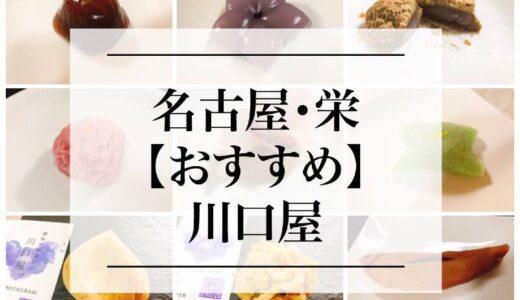 名古屋・栄【川口屋】おすすめ和菓子「12選」!創業330年の味を堪能!
