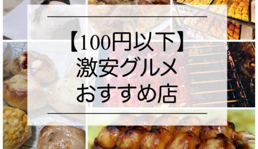 【名古屋・愛知】100円以下の激安テイクアウトグルメまとめ『6選』