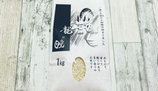 【龍の瞳】日本一美味しいは本当!?まずいコメになることも!保存方法、炊き方など解説