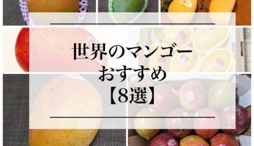 【実食】世界のマンゴー!おすすめ「8選」を紹介!