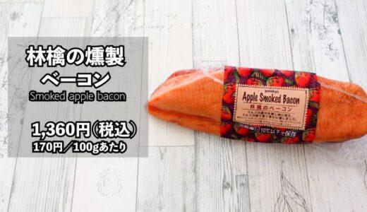コストコ「林檎のベーコン」はリピート決定!絶品で使いやすい。