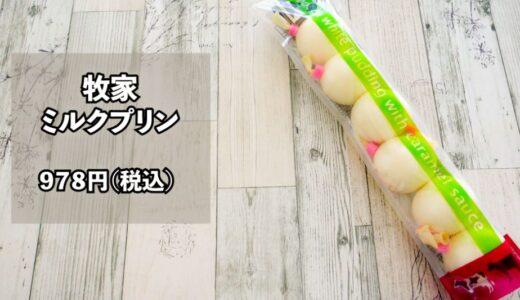 コストコ「牧家の白いミルクプリン」は濃厚で美味しい!北海道土産がお得に購入できる!