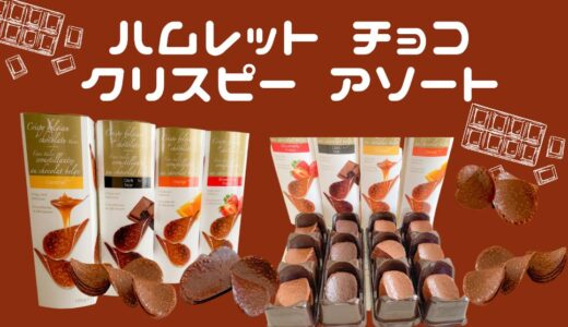 コストコ「ハムレット チョコクリスピー アソート」が美味しすぎて止まらない!