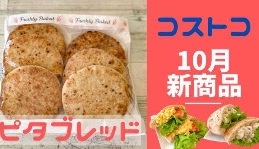 新商品!コストコ「ピタブレッド」は手軽にケバブ風サンドができる!