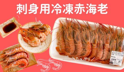 コストコ「刺身用冷凍赤海老」は絶品!下処理、食べ方、冷凍保存も紹介!